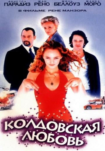 Смотреть фильм Колдовская любовь