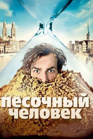 Смотреть фильм Песочный человек