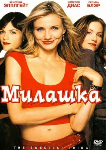 Смотреть фильм Милашка