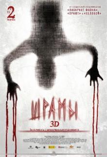 Смотреть фильм Шрамы 3D