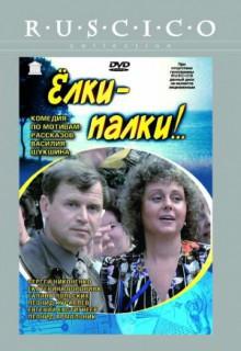 Смотреть фильм Елки-палки!..