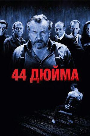 Смотреть фильм 44 дюйма