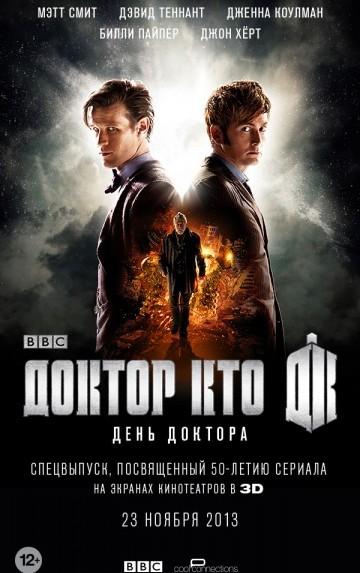 Смотреть фильм День Доктора