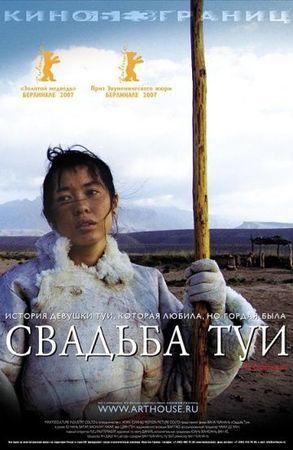 Смотреть фильм Свадьба Туи