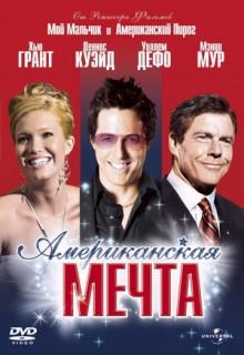 Смотреть фильм Американская мечта
