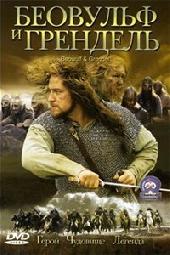 Смотреть фильм Беовульф и Грендель