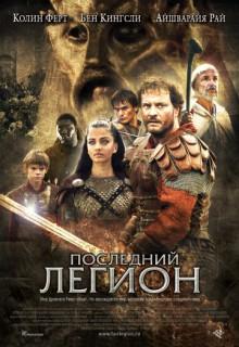 Смотреть фильм Последний легион
