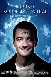 Смотреть фильм Человек, который знал все