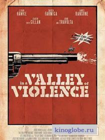 Смотреть фильм В долине насилия