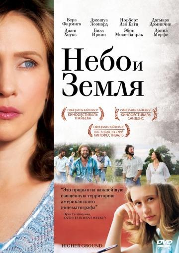 Смотреть фильм Небо и земля