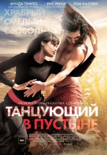 Смотреть фильм Танцующий в пустыне