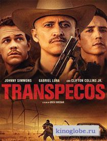 Смотреть в хорошем качестве фильм онлайн транс
