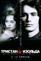 Смотреть фильм Тристан и Изольда