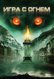 Смотреть фильм Игра с огнем