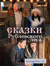 Смотреть фильм Сказки Рублевского леса
