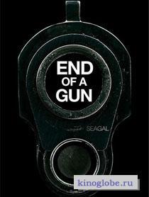 Смотреть фильм Конец ствола