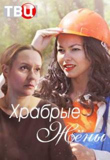 Смотреть фильм Храбрые жены