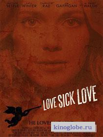 Смотреть фильм Люби или завтра умри
