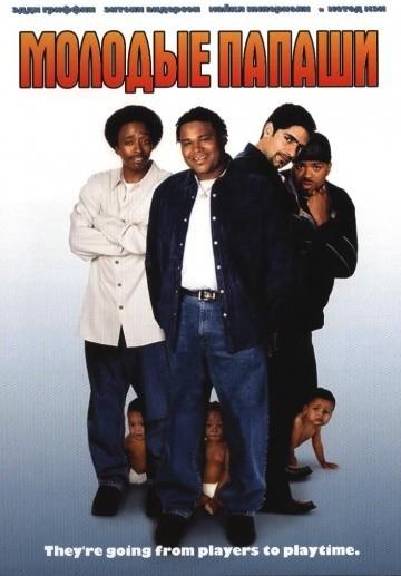 Смотреть фильм Молодые папаши