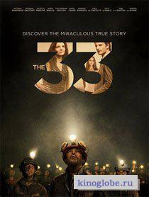 Смотреть фильм 33