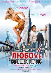 Смотреть фильм Любовь в большом городе
