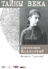 Смотреть фильм Тайны века - Александра Коллонтай