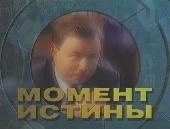 Смотреть фильм Момент Истинны - Российская медицина