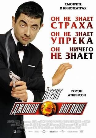 Смотреть фильм Агент Джонни Инглиш 1