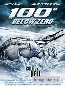 Смотреть фильм 100 градусов ниже нуля