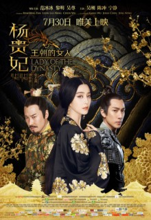 Смотреть фильм Ян Гуй Фэй