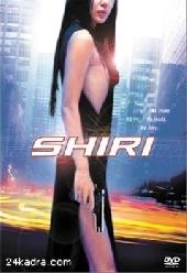 Смотреть фильм Шири