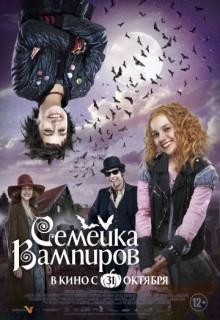 Смотреть фильм Семейка вампиров
