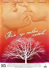 Смотреть фильм Там, где живет любовь