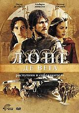 Смотреть фильм Лопе де Вега: Распутник и соблазнитель