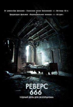 Смотреть фильм Реверс 666