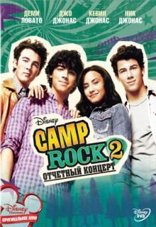 Camp Rock 2: Отчетный концерт