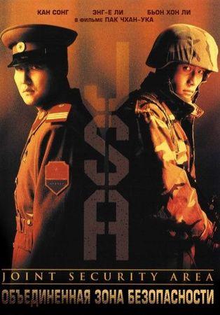 Смотреть фильм Объединенная зона безопасности