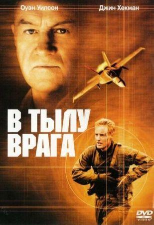 Смотреть фильм В тылу врага