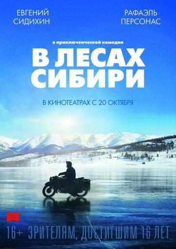 Смотреть фильм В лесах Сибири