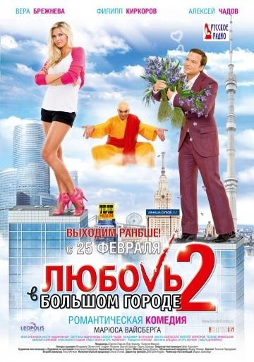 Смотреть фильм Любовь в большом городе 2