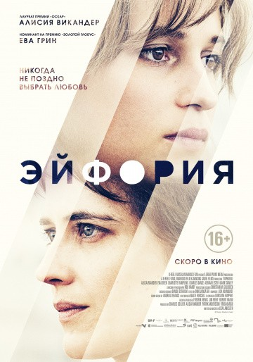 Смотреть фильм Эйфория