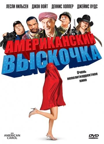 Смотреть фильм Американский выскочка