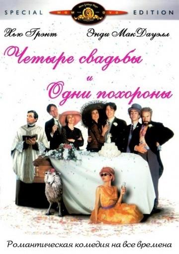 Смотреть фильм Четыре свадьбы и одни похороны