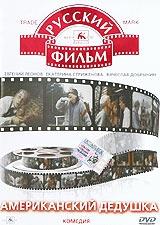 Смотреть фильм Американский дедушка