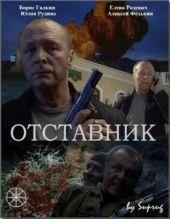 Смотреть фильм Отставник