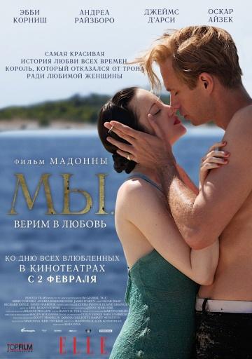 Смотреть фильм Мы верим в любовь