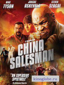 Смотреть фильм Китайский продавец