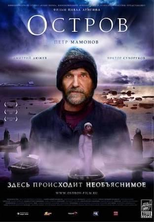 Смотреть фильм Остров