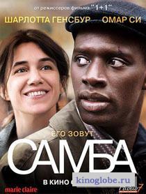 Смотреть фильм Самба