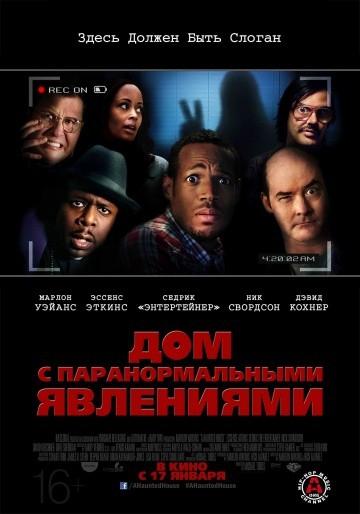 Смотреть фильм Дом с паранормальными явлениями